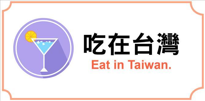 吃在台灣(中文)