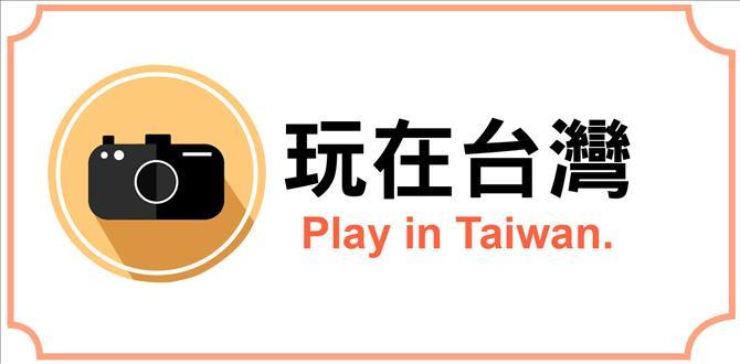 玩在台灣(中文)