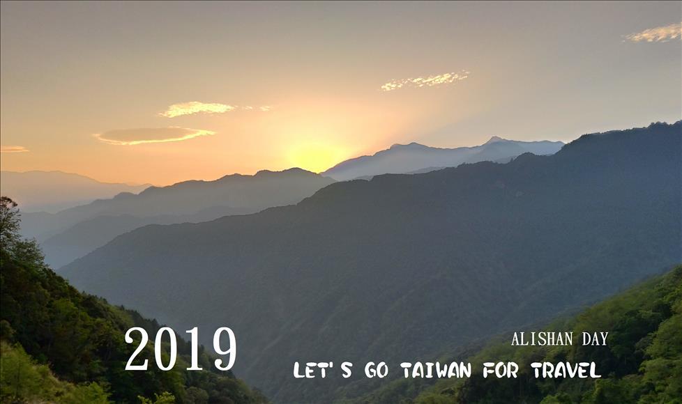 2019  阿里山日出